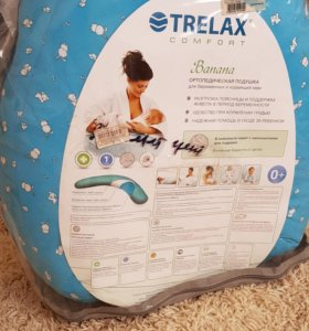 Подушка ортопедическая TRELAX для беременных и ко