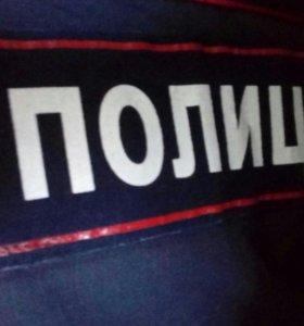 Полицейская форма одежды