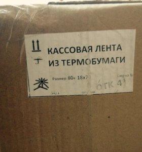 Чековая лента 80х18х70 Термо