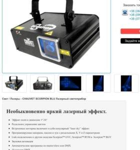 Лазерный светоприбор