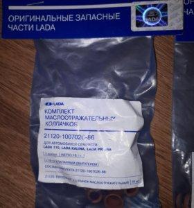 Колпачки ВАЗ маслоотражательные 16кл