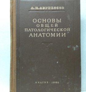 Основы общей патологической анатомии