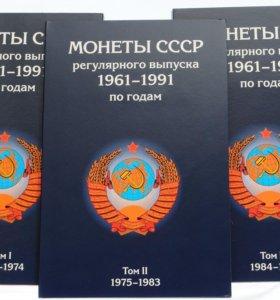 Альбомы для ходячки СССР 1961-1991