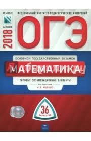 Подготовка ОГЭ по математике