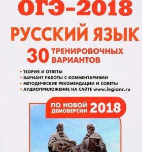 Подготовка ОГЭ по русскому языку