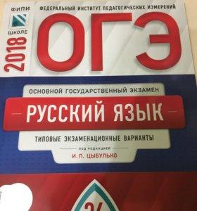 ОГЭ 2018 русский язык