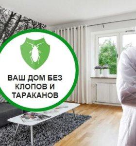 Санобработка квартир, дачных участков,магазинов
