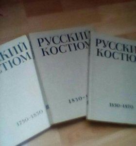 """Книга""""Русский костюм""""Москва.1960-63г.3 тома"""