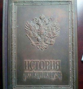 История Российского государства 1994