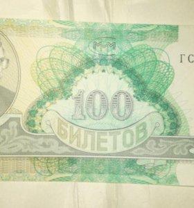 Денежные знаки 1994 г. МММ гашеные 1000 штук