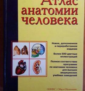 """""""Атлас анатомии человека"""" Самусев, Липченко"""