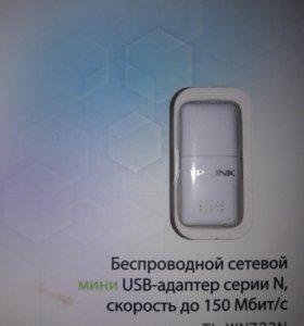 Беспроводной сетевой мини USB - адаптер.