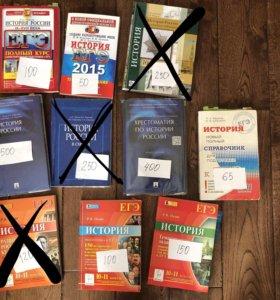 Учебники для подготовки к ЕГЭ по Истории