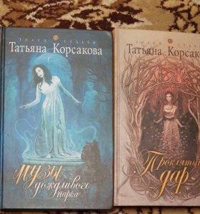 Книги Татьяны Корсаковой, Натальи Калининой