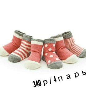 Носки комплект 4 пары