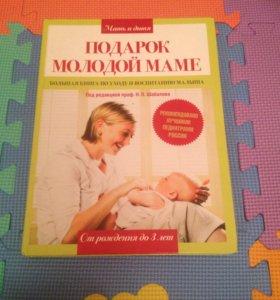 Книга Подарок молодой маме