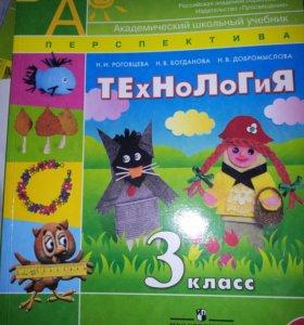 Учебник по технологии 3 класс
