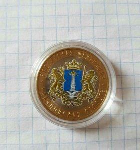 10р. Ульяновская Область. Цветная.