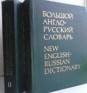 Большой англо-русский словарь Гальперина в 2-х т-х
