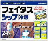 капли для глаз, пластыри от боли,вирус-блок Япония