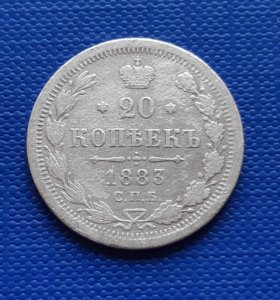 20 коп 1883г д.с Александр 3