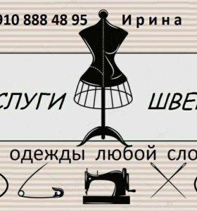 Услуги швеи (ремонт одежды)