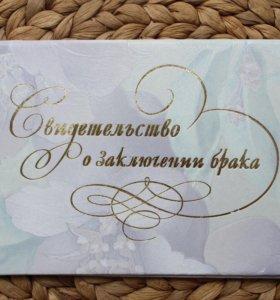 Свадебная папка для свидетельства о браке