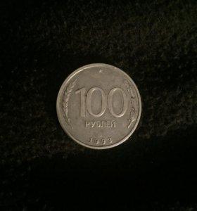 Монета номиналом 100₽ 1993 года.