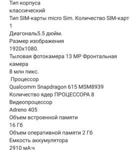 Alcatel idol 3 6045 y