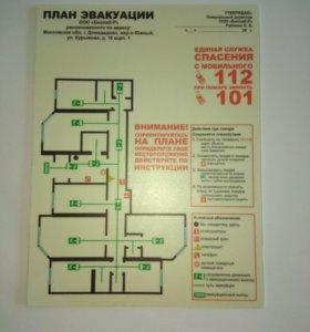 Планы эвакуации ГОСТ