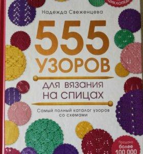 555 узоров для вязания на спицах