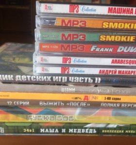 Dvd и mp3 диски