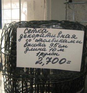 Декоративный забор ( сетка ).