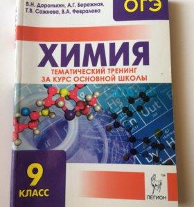 Химия 9класс подготовка к ОГЭ