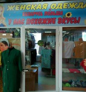 Готовый бизнес. Женская одежда Беларуссия.Польша