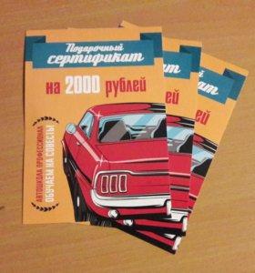 Подарочные сертификаты в автошколу Профессионал
