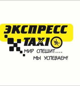 Такси Экспресс