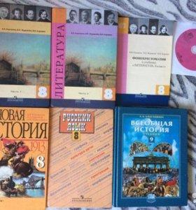 Учебники для школьника (стоимость в описании)