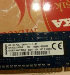 ОЗУ Kingston 4GB 1Rx8 PC3L-12800u-11-12-A1