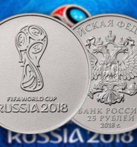 25 рублей ЧМ мира по футболу