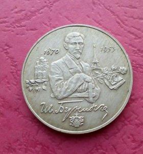 Монета юбилейная И.Бунин 2р 1995 г серебро