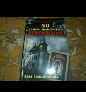 Книга 50 САМЫХ ЗНАМЕНИТЫХ ПРИВИДЕНИЙ