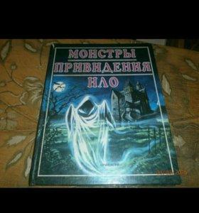Книга МОНСТРЫ.ПРИВИДЕНИЯ.НЛО.
