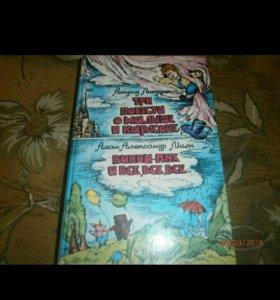 Книга МАЛЫШ И КАРЛСОН, ВИННИ ПУХ