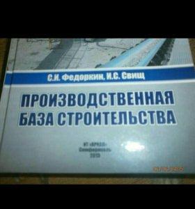 Книга ПРОИЗВОДСТВЕННАЯ БАЗА СТРОИТЕЛЬСТВА