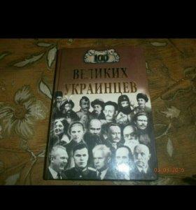 Книга 100 ВЕЛИКИХ УКРАИНЦЕВ