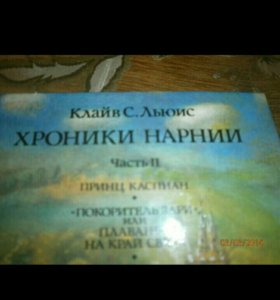 Книга ХРОНИКИ НАРНИИ. 2 ЧАСТЬ