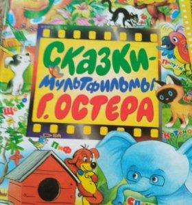 Книги детям.