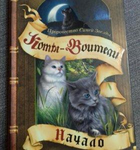 Книга коты воители