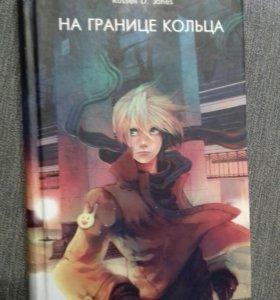 """Книга """"на границе кольца """""""